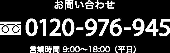 お問い合わせ 0120-976-945 営業時間 9:00〜18:00(平日)